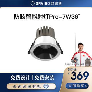 ORVIBO 欧瑞博 磁吸轨道灯 精品嵌入式无边框筒灯家用客厅导轨射灯商业无主灯照明射灯led线条灯 防眩智能射灯Pro 7W36°