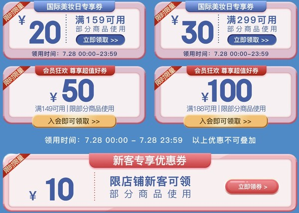 京东国际 728个护美妆好价聚合