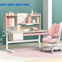 igrow 爱果乐 学习桌椅套装 收藏家2旗舰版+蝴蝶椅5旗舰版(马卡龙粉)
