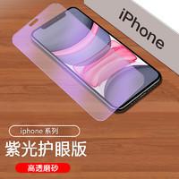 电引力 苹果11/XR高清护眼绿光贴膜