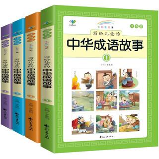 《写给儿童的中华成语故事》(4册)