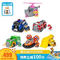 Paw Patrol 汪汪队立大功 PAW PATROL) 儿童玩具车套装狗狗巡逻队玩具男童仿真玩具模型 救援车6辆套装