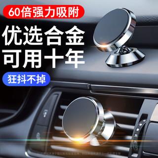 百亿补贴 : LICHEERS车载手机支架汽车磁铁仪表台出风口贴中控台导航磁吸支架
