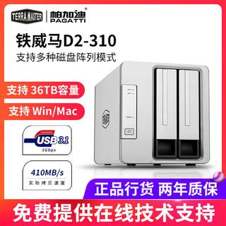 铁威马D2-310磁盘阵列存储柜2盘位Raid盒 阵列柜硬盘盒外置硬盘柜