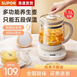 SUPOR 苏泊尔 养生壶家用多功能全自动玻璃煮茶器花茶壶办公室小型电热壶