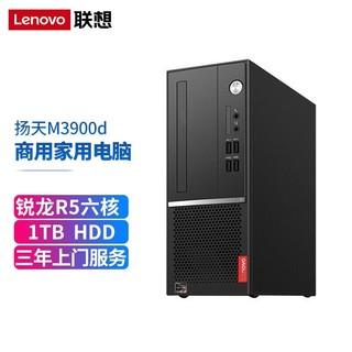 联想扬天 M3900d台式机电脑(R5-4600G、8GB、1TB HDD )