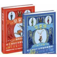 《皇家兔》(全套2册)