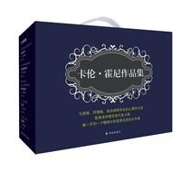 PLUS会员:《卡伦霍尼作品集》(礼盒装)