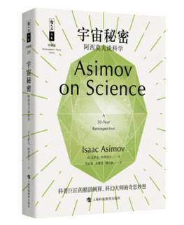 《宇宙秘密:阿西莫夫谈科学》