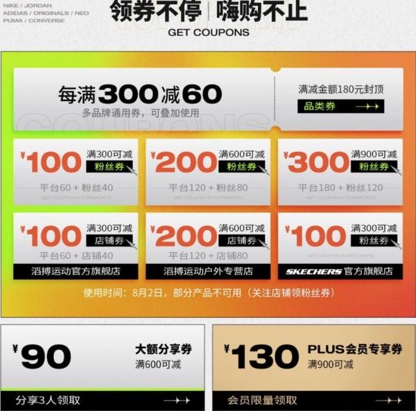 京东TOPSPORTS超级品类日