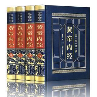 《黄帝内经》(全四卷 羊皮封面精装典藏版 全注全译丛书)