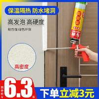 泡沫胶发泡胶填缝剂门窗膨胀填充剂防水堵洞补缝补漏聚氨酯发泡剂