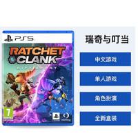 SONY 索尼 PS5 新款游戏软件光盘 瑞奇与叮当 裂痕 切割分裂 时空裂隙  *中文 现货