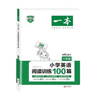 《一本小学英语阅读理解训练100篇》