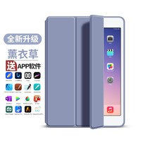 ZOYU iPad系列 保护套
