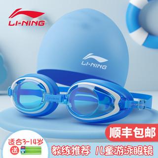 LI-NING 李宁 儿童泳镜男童女童游泳眼镜专业防水防雾高清潜水泳帽套装装备