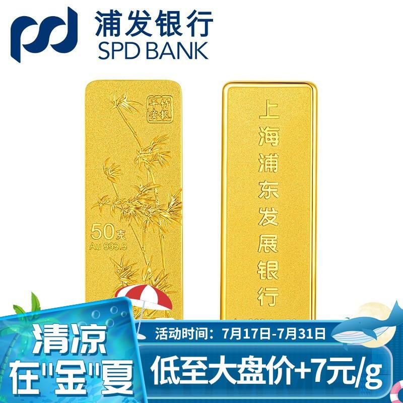 浦发银行 竹报平安投资金条 50g