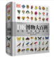 《DK博物大百科 》 127元(需用券)