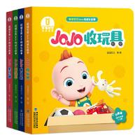 薇娅热播:《超级宝贝JOJO的成长故事·习惯篇》