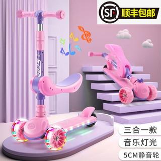 京东PLUS会员 : BEIJUE 贝爵 儿童滑板车三合一音乐灯光5cm悍马折叠款