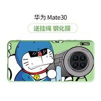 彦熙 华为Mate30 手机壳