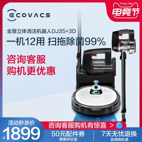 ECOVACS 科沃斯 扫地机器人DJ35 3D家用全自动一体机智能擦拖地无线吸尘器
