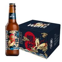 帼纹啤酒海马九品武官进阶精酿啤酒 300ml*12瓶 整箱装