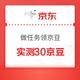 移动专享:京东 宝洁超级品牌日 做任务领京豆 实测30京豆