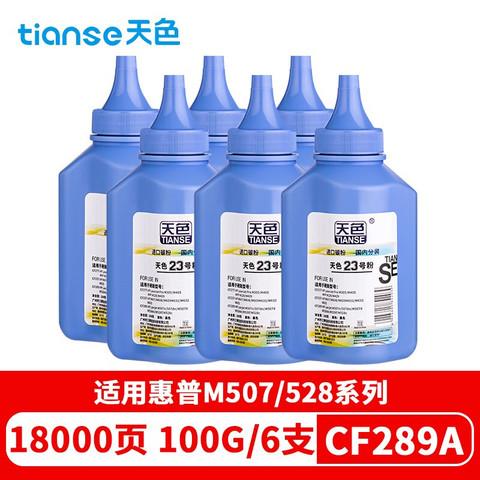 天色适用惠普89A CF289A硒鼓m507n打印机墨盒m507dn/x MFPm528dn/f/z 碳粉100克/6支装/无芯片