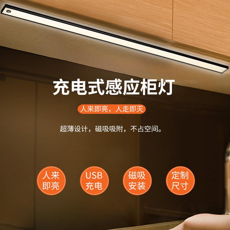 人体红外感应灯家用手扫感应LED免布线充电网红款橱柜磁吸夜灯携