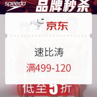 促销活动:京东speedo速比涛 大牌秒杀日