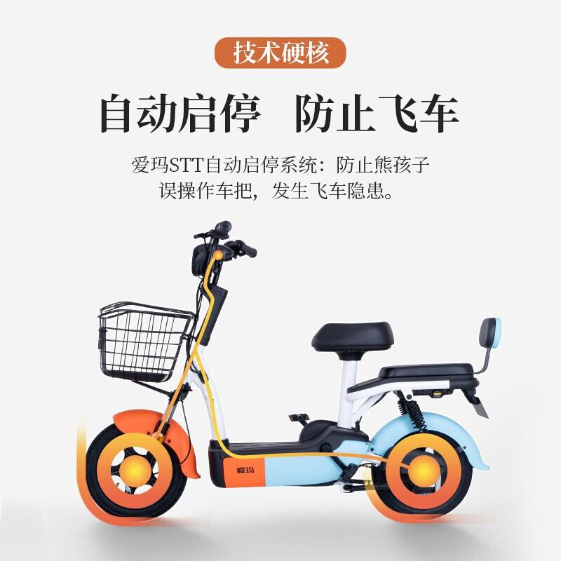 AIMA 爱玛 TDT1152 牛牛新国标48V成人电动车时尚小型助力车电动自行车源彩暖咖/源彩黄