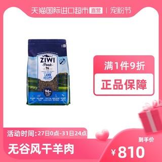 ZIWI 滋益巅峰 无谷风干羊肉狗粮2.5kg滋益巅峰幼犬成犬通用型猫粮进口犬粮天然