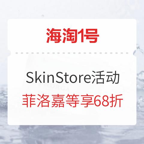 促销活动:SkinStore:精选菲洛嘉、FB、PCA skin等品牌 独家6.8折