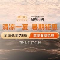 促销活动:京东 MIDO美度 自营品牌授权旗舰店 清凉一夏 暑期钜惠~