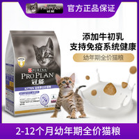 PRO PLAN 冠能 猫粮幼猫哺乳期孕猫鸡肉味天然通用型宠物猫咪全价主粮