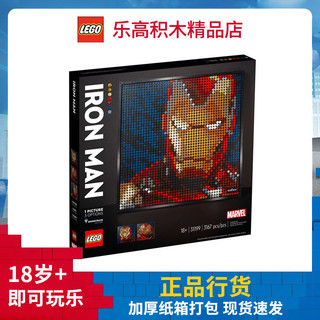 LEGO 乐高 积木艺术生活系列 钢铁侠 31199