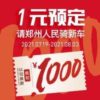 Niu Technologies 小牛电动 车 权益大礼包 郑州专享 以旧换新至高抵1000元 具体车型和颜色以提车门店为准
