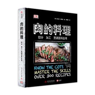 《DK肉的料理:切分 加工 烹调百科全书》(精装)