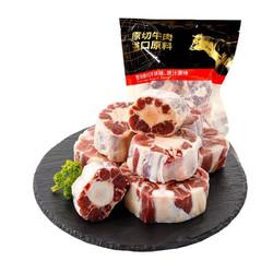 姚大哥 牛尾骨500g*2件+赠原切牛腩块1kg+无添加牛肉馅500g*2件