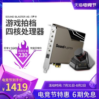 CREATIVE 创新 AE-7游戏内置声卡 电脑台式机7.1虚拟PCIE声卡影音卡5.1连接