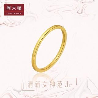 CHOW TAI FOOK 周大福 珠宝首饰精致女神系列18K金戒指甄品E121155