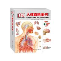 PLUS会员:《DK人体百科全书》(精致版)
