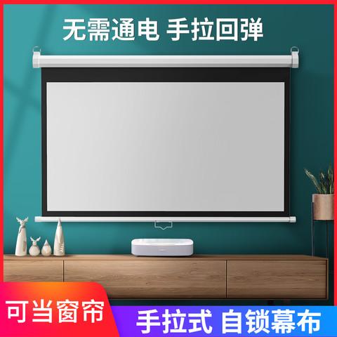 QBX 手动幕布 手拉式幕布投影家用客厅手动升降无需电动卧室壁挂自锁窗帘式幕布84寸100寸电影4K高清投影仪屏幕布