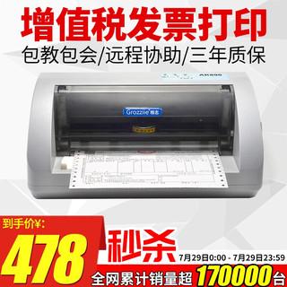 格志AK890S针式打印机全新 营改增发票打印机 快递单 增值税控票据打印机 平推式 前进纸单打型