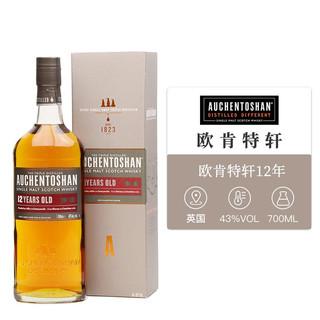 AUCHENTOSHAN 欧肯特轩 Auchentoshan)苏格兰原瓶进口洋酒 单一麦芽威士忌 欧肯特轩12年 700ml