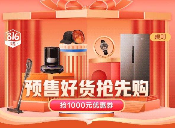 促销活动:小米有品App 816好货抢先购 预售主会场