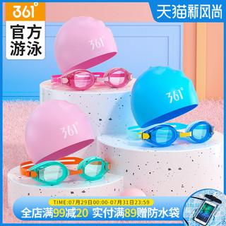 361度儿童泳镜专业装备男童防水防雾高清女童游泳眼镜泳帽套装