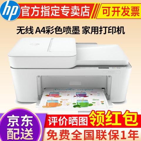 HP 惠普 hp 6478/4175 打印机家用 a4彩色喷墨复印扫描一体机 微信打印 推荐加墨惠普519 4175标配