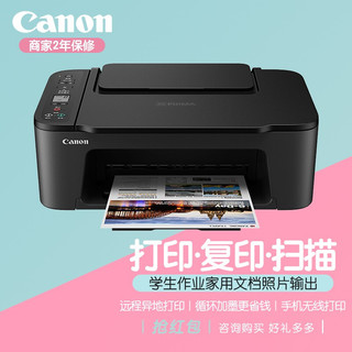 Canon 佳能 TS3380/3480家用喷墨连供打印机手机无线学生作业彩色照片打印复印扫描一体机 黑色套三(远程版连喷加墨+墨水+相纸+标配)